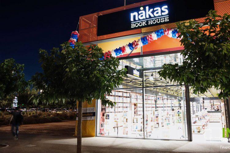 Ανακαίνιση βιβλιοπωλείου στα Σπάτα