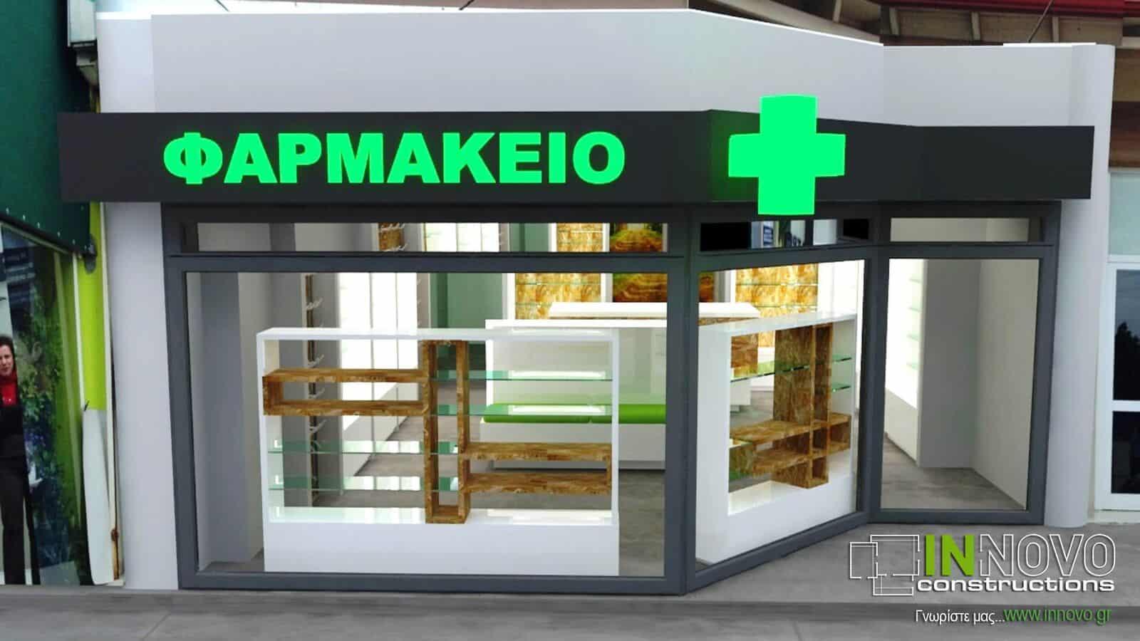 Μελέτη ανακαίνισης Φαρμακείου στα Ιωάννινα