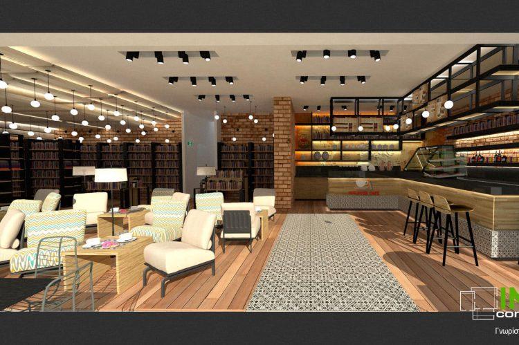 Μελέτη κατασκευής book cafe Nakas